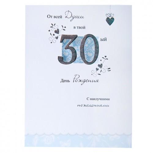 Поздравление мужу с днём рождения с 30 летием 76